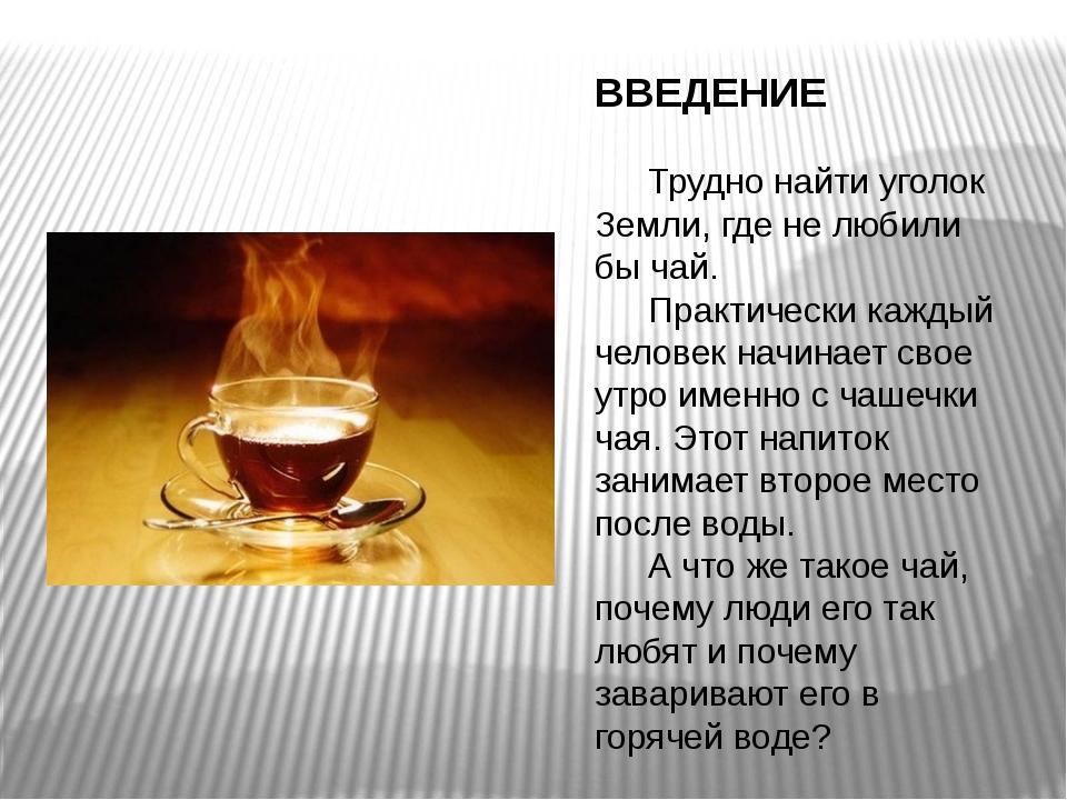 ВВЕДЕНИЕ Трудно найти уголок Земли, где не любили бы чай. Практически кажд...