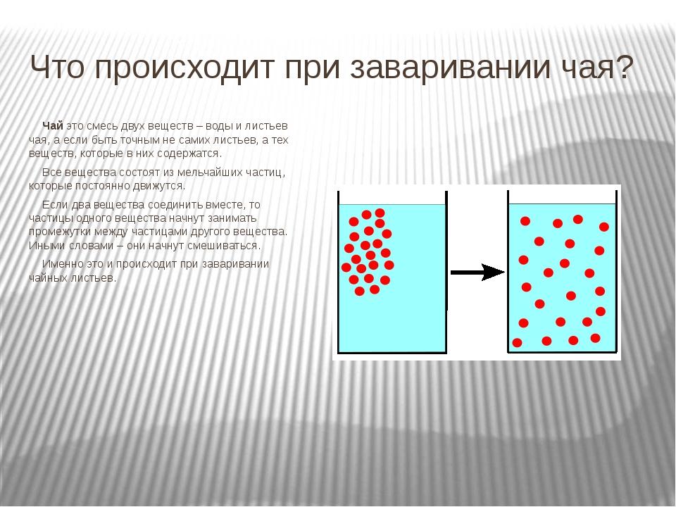 Что происходит при заваривании чая? Чай это смесь двух веществ – воды и лист...