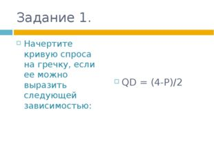 Задание 1. Начертите кривую спроса на гречку, если ее можно выразить следующе