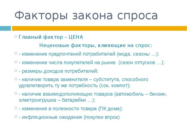 Факторы закона спроса Главный фактор – ЦЕНА Неценовые факторы, влияющие на сп...