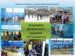 Одно из основных направлений деятельности педагогов и родителей поддержка физ