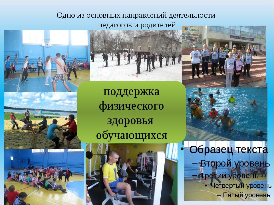 Одно из основных направлений деятельности педагогов и родителей поддержка физ...