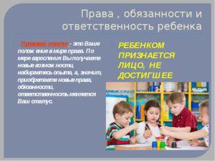 Права , обязанности и ответственность ребенка Правовой статус- это Ваше по
