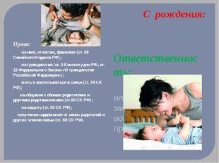 С рождения: Права: на имя, отчество, фамилию (ст. 58 Семейного Кодекса