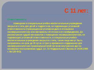 C 11 лет: Ответственность: помещение в специальные учебно-воспитатель
