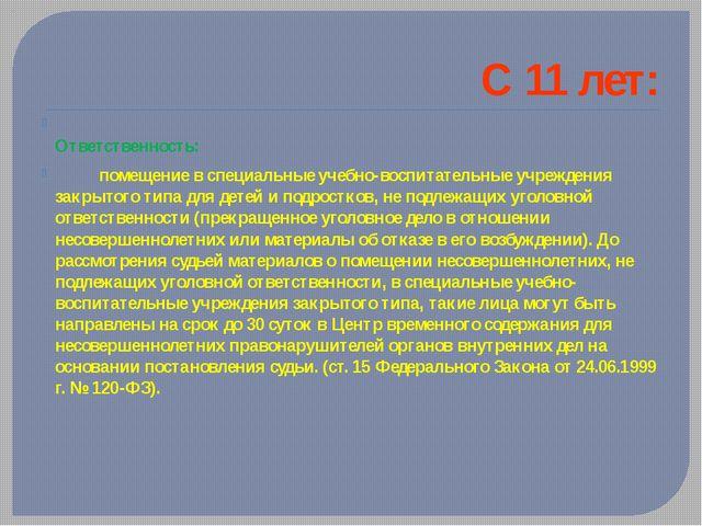 C 11 лет: Ответственность: помещение в специальные учебно-воспитатель...