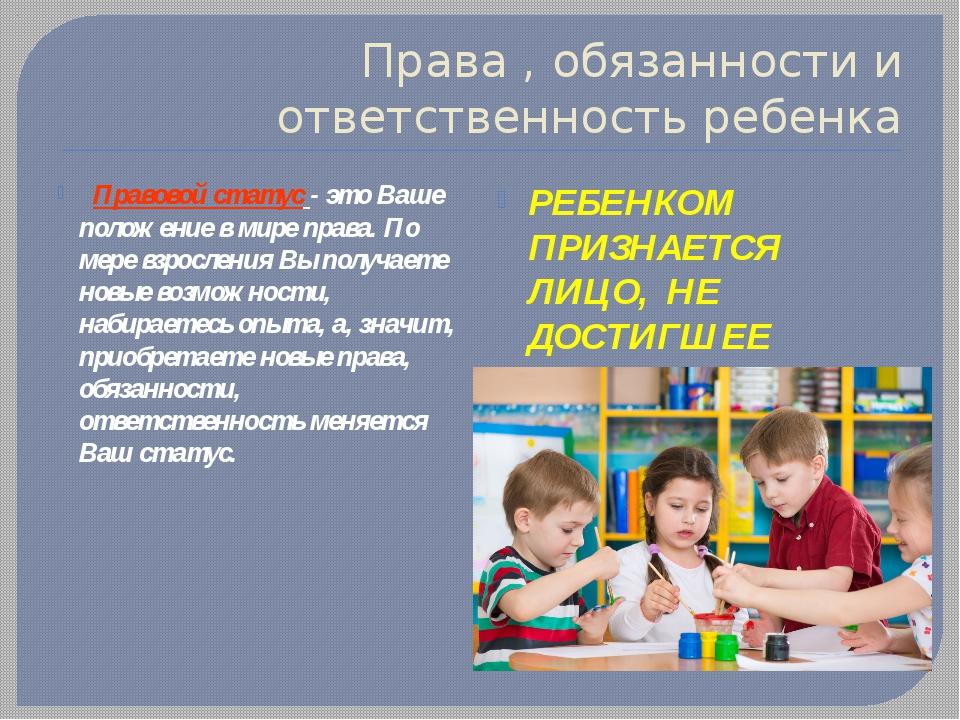 Права , обязанности и ответственность ребенка Правовой статус- это Ваше по...