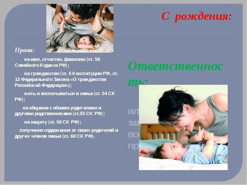 С рождения: Права: на имя, отчество, фамилию (ст. 58 Семейного Кодекса...