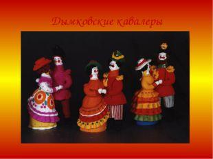 Дымковские кавалеры