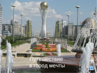 Путешествие в город мечты