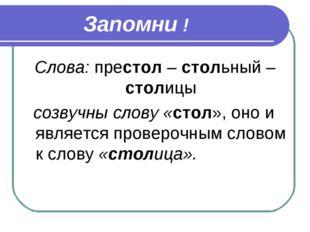 Слова: престол – стольный – столицы созвучны слову «стол», оно и является пр