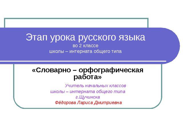 Этап урока русского языка во 2 классе школы – интерната общего типа «Словарно...