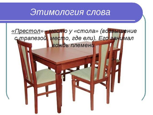 Этимология слова «Престол» - место у «стола» (возвышение с трапезой, место, г...