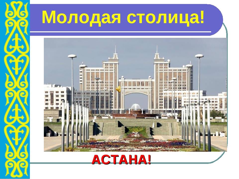 Молодая столица! АСТАНА!