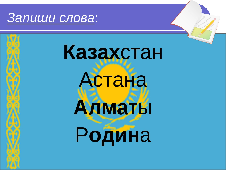 Запиши слова: Казахстан Астана Алматы Родина
