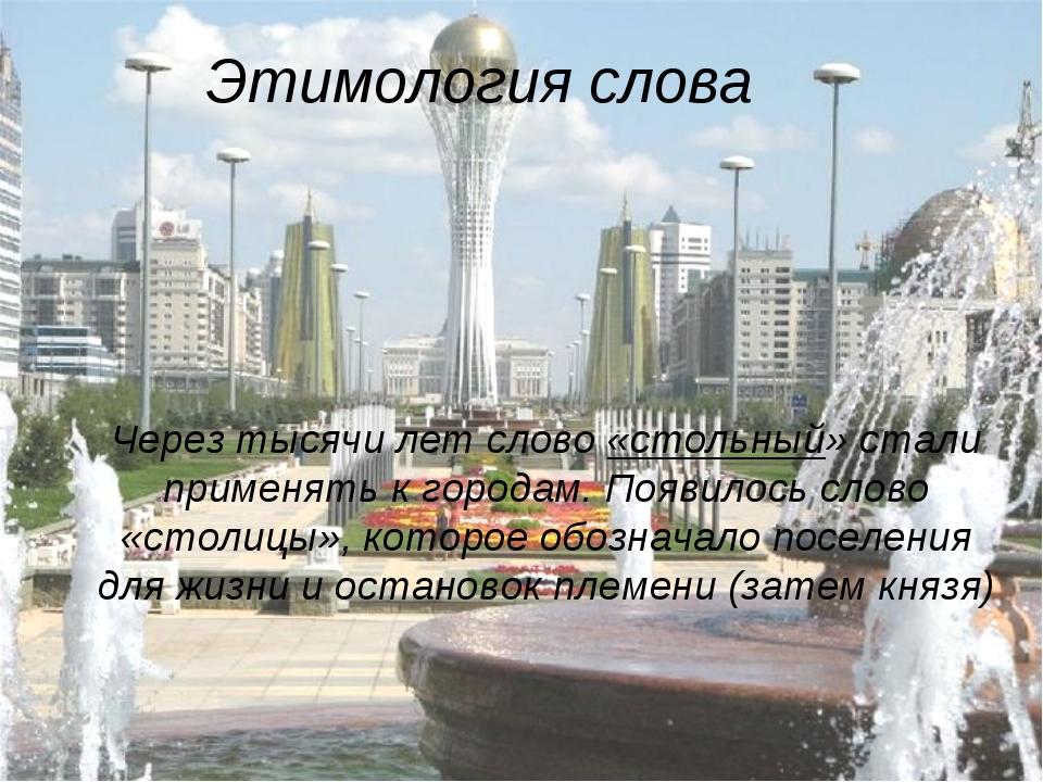 Этимология слова Через тысячи лет слово «стольный» стали применять к городам....