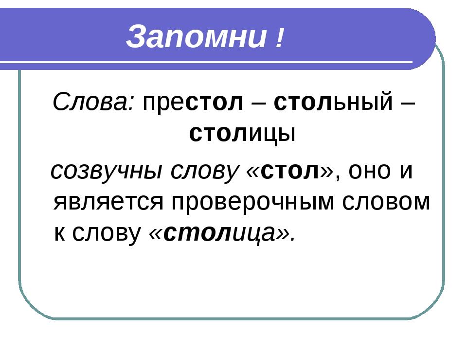 Слова: престол – стольный – столицы созвучны слову «стол», оно и является пр...