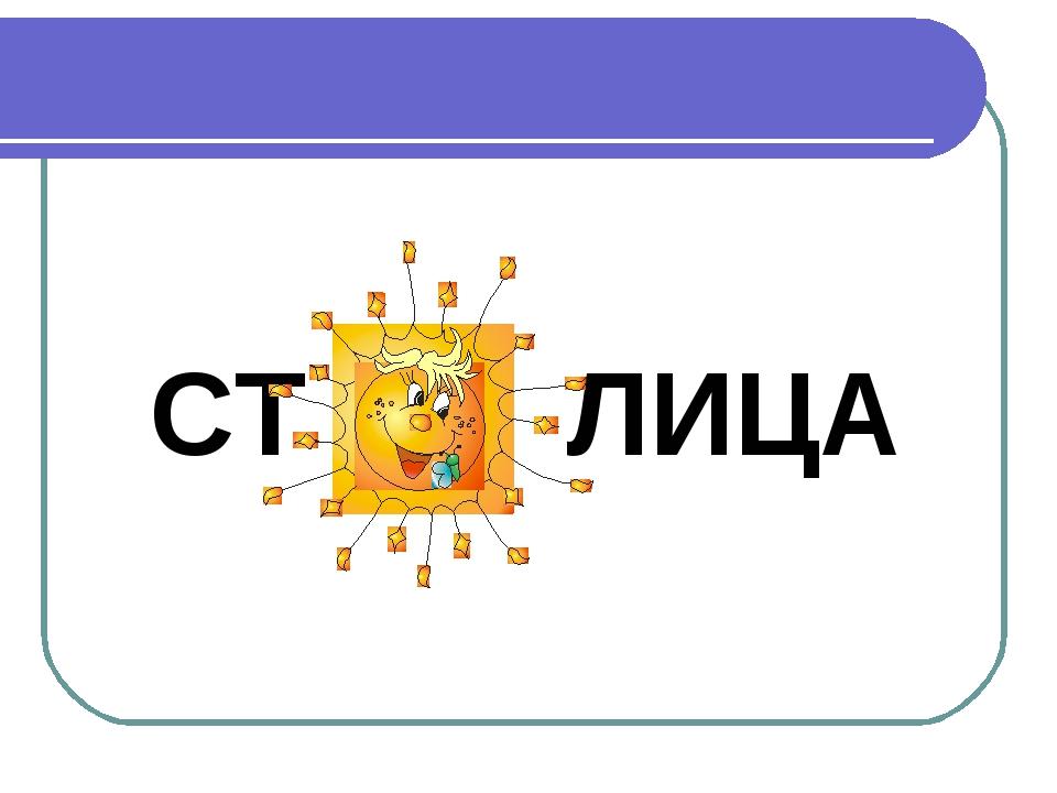 СТ ЛИЦА