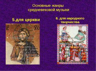 Основные жанры средневековой музыки 5.для церкви 6. для народного творчества