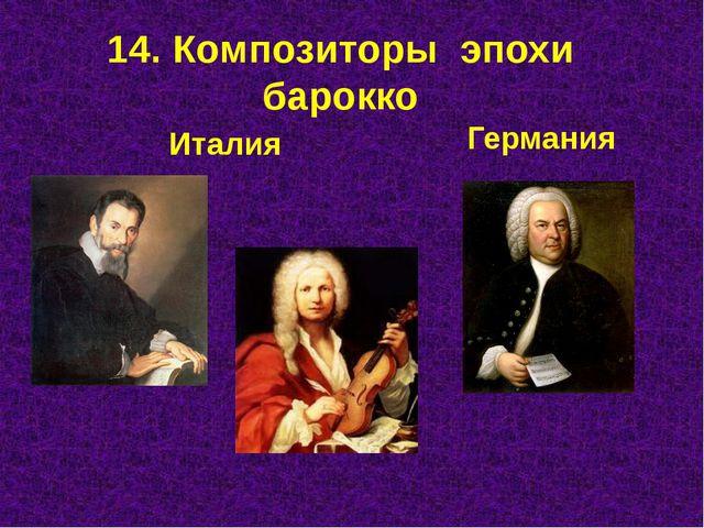 14. Композиторы эпохи барокко Италия Германия