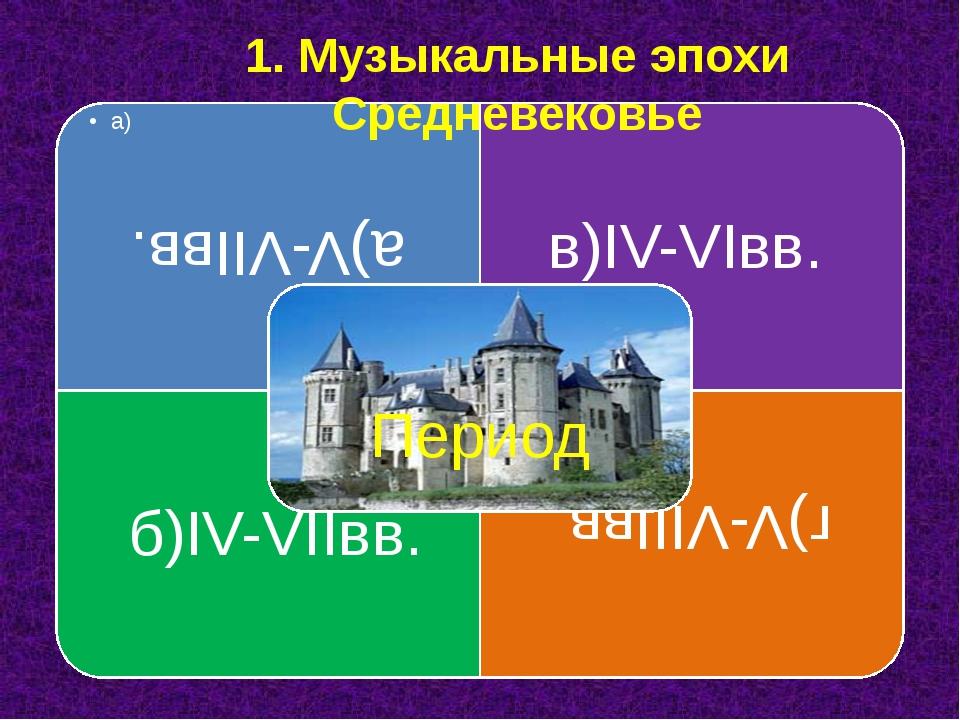 1. Музыкальные эпохи Средневековье