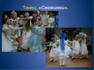 Танец: «Снежинки».