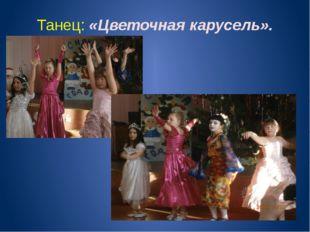 Танец: «Цветочная карусель».