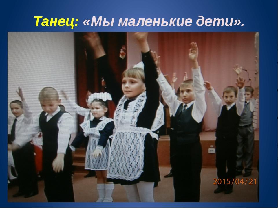 Танец: «Мы маленькие дети».