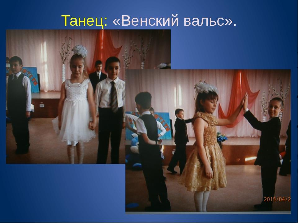 Танец: «Венский вальс».