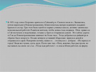 В 1951 году семья Усеровых приехала в Гайский р-н. Сначала жили в с. Балашов