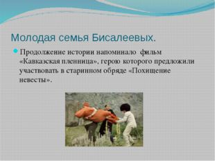 Молодая семья Бисалеевых. Продолжение истории напоминало фильм «Кавказская пл