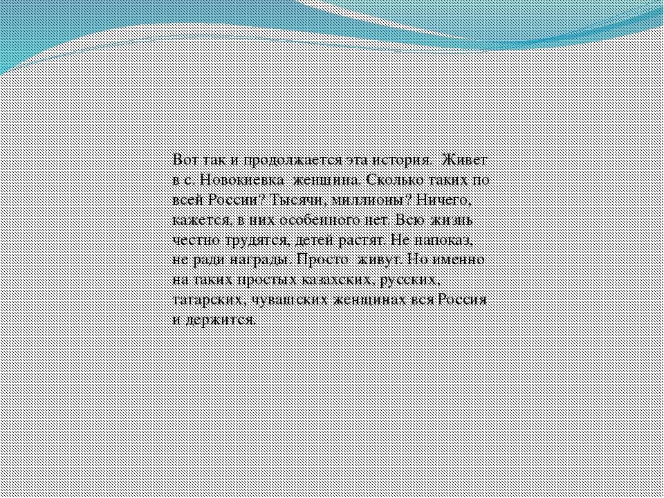 Вот так и продолжается эта история. Живет в с. Новокиевка женщина. Сколько та...