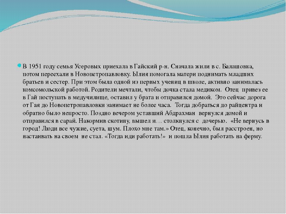 В 1951 году семья Усеровых приехала в Гайский р-н. Сначала жили в с. Балашов...