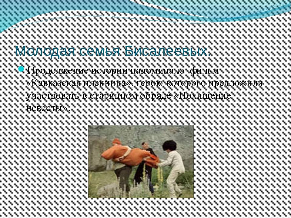 Молодая семья Бисалеевых. Продолжение истории напоминало фильм «Кавказская пл...