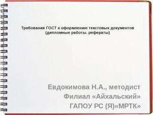 Требования ГОСТ к оформлению текстовых документов (дипломные работы. рефераты