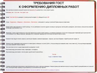 ТРЕБОВАНИЯ ГОСТ К ОФОРМЛЕНИЮ ДИПЛОМНЫХ РАБОТ Текст диплома печатается на одно