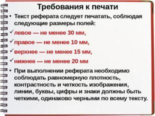 Требования к печати Текст реферата следует печатать, соблюдая следующие разме