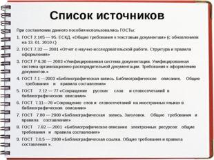 Список источников При составлении данного пособия использовались ГОСТы: ГОСТ