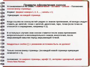 Правила оформления сносок Устанавливается по схеме: Главное меню – Вставка –