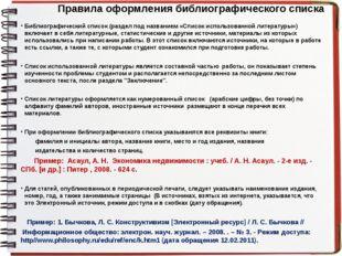 Правила оформления библиографического списка Библиографический список (раздел