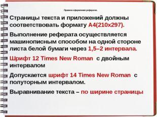 Правила оформления рефератов. Страницы текста и приложений должны соответство