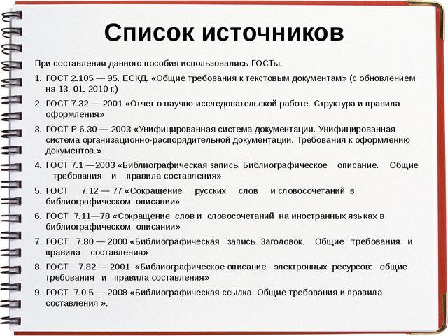 Список источников При составлении данного пособия использовались ГОСТы: ГОСТ...