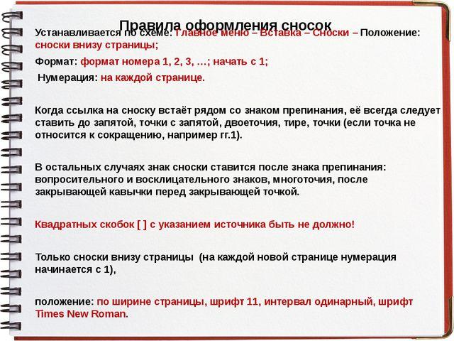 Правила оформления сносок Устанавливается по схеме: Главное меню – Вставка –...