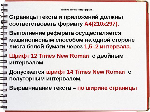 Правила оформления рефератов. Страницы текста и приложений должны соответство...