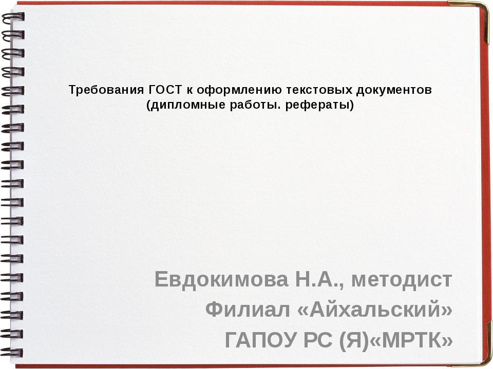 Требования ГОСТ к оформлению текстовых документов (дипломные работы. рефераты...