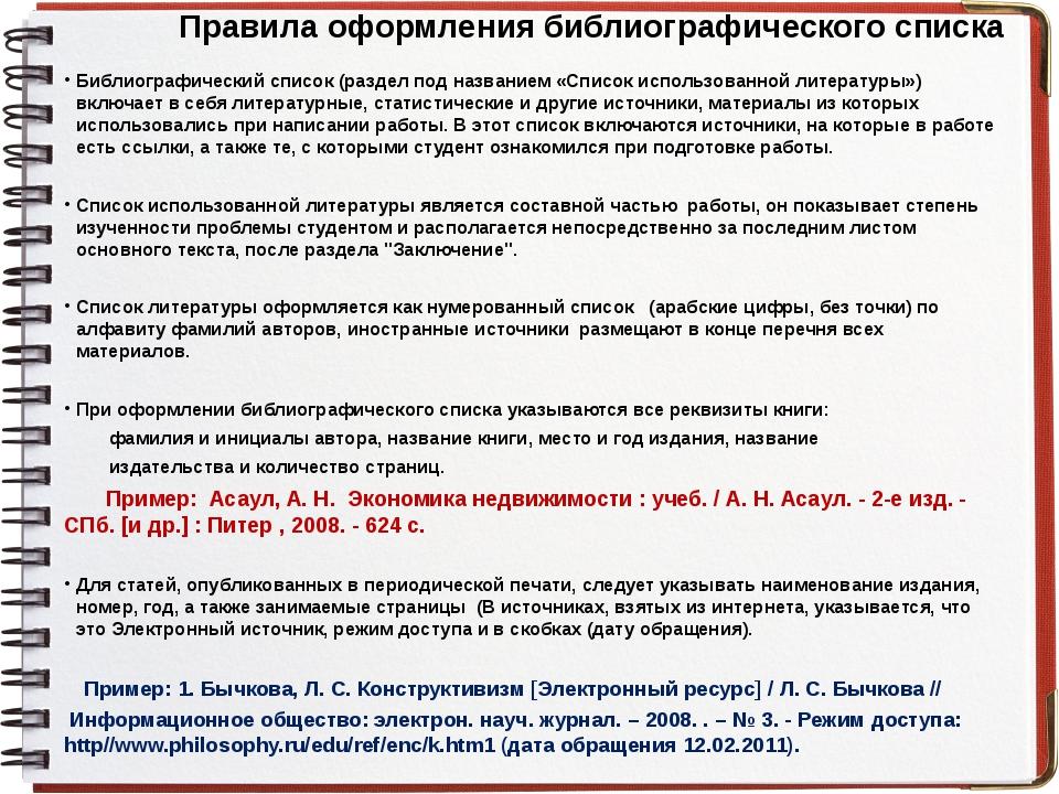 Правила оформления библиографического списка Библиографический список (раздел...