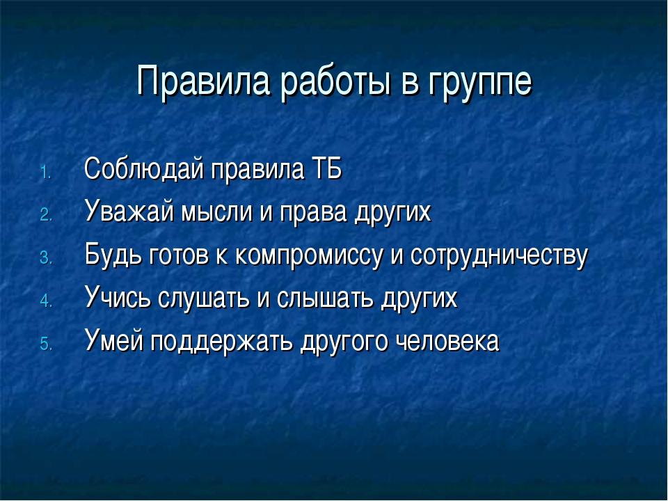 Правила работы в группе Соблюдай правила ТБ Уважай мысли и права других Будь...