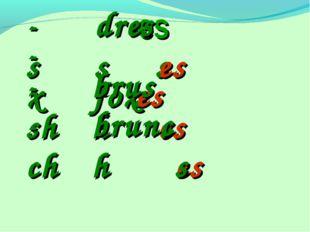 -es - s - x - sh - ch dress s es fox s es es s brush brunch es s