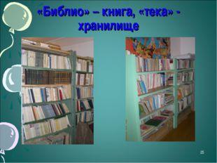 «Библио» – книга, «тека» - хранилище *