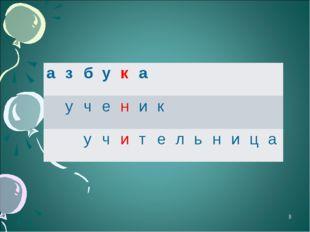 * азбука ученик учительница